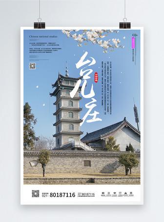 古镇台儿庄旅游海报