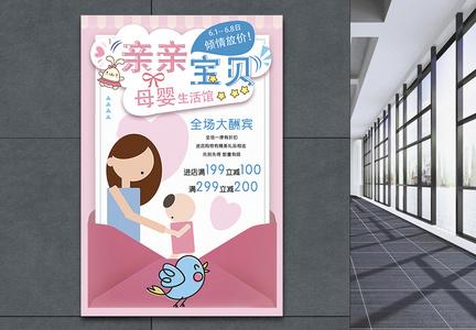 小清新婴儿宝贝用品促销宣传海报图片