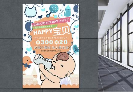 可爱婴儿宝贝用品宣传促销海报图片