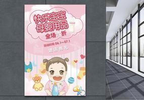 粉色婴儿宝贝用品宣传促销海报图片
