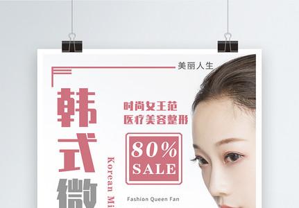 简约大方韩式微整形医疗美容宣传海报图片