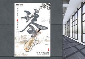 国潮传统文化古琴海报图片