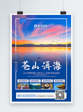 苍山洱海旅游海报