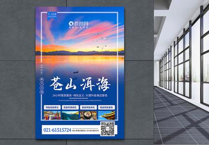 苍山洱海旅游海报图片