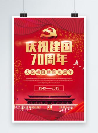 红色大气庆祝建国70周年党建宣传海报