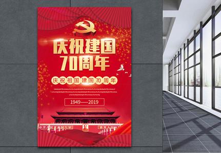 红色大气庆祝建国70周年党建宣传海报图片