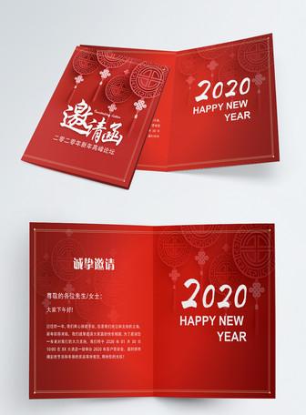 红色喜庆新年节日邀请函