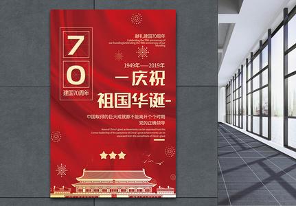 红色喜庆庆祝祖国华诞献礼建国70周年党建宣传海报图片
