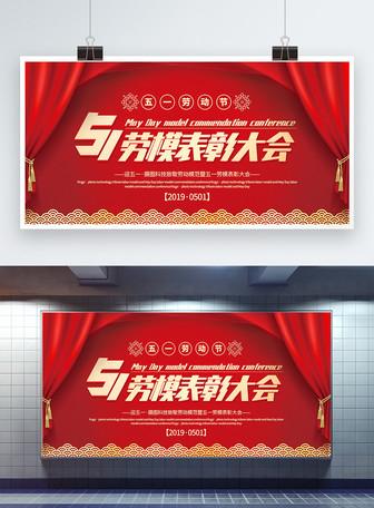 红色大气迎五一劳模表彰大会宣传展板