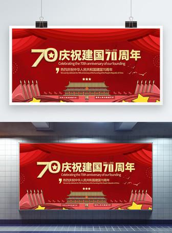 红色喜庆庆祝建国70周年党建宣传展板