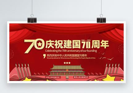 红色喜庆庆祝建国70周年党建宣传展板图片
