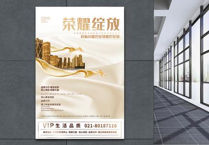 地产海报铺排广告海报图片