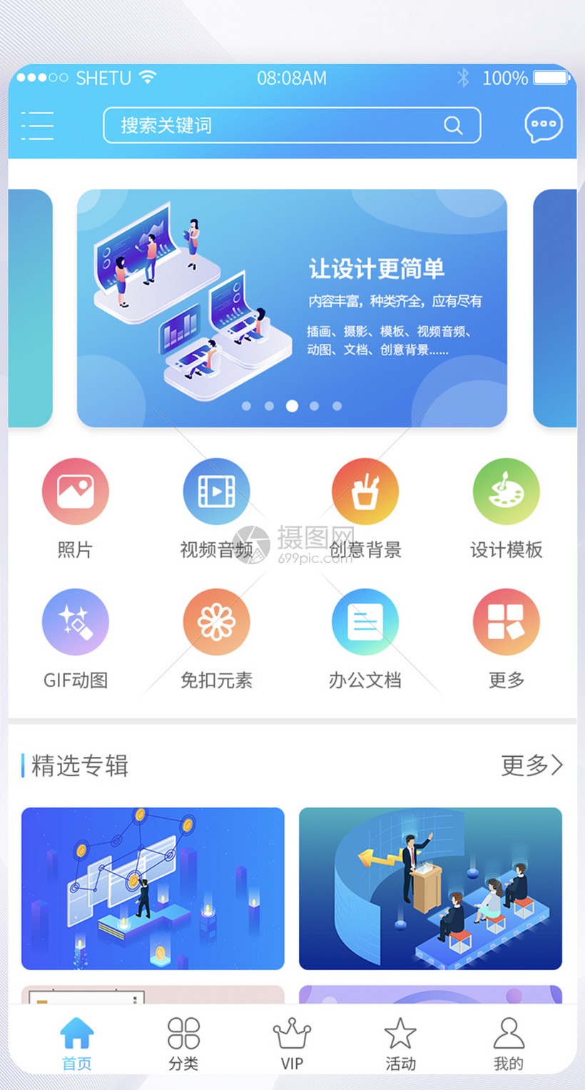 UI设计家具渐设计app图标面图片素材_免费下蓝色品牌主页变色图片