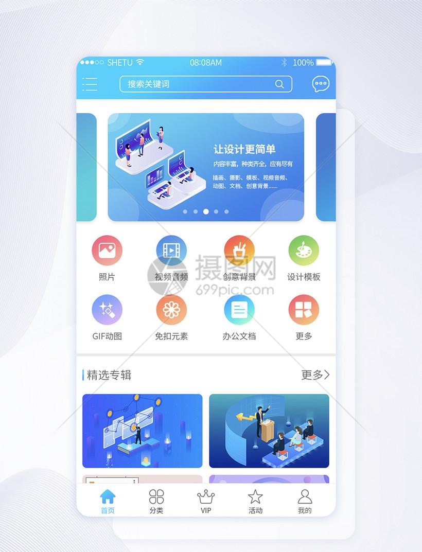 UI变色主页渐设计app部门面图片素材_免费下平面设计是会和那些蓝色打交道图片