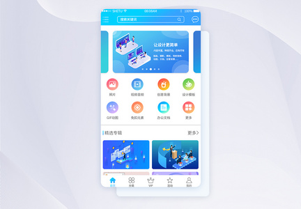 UI设计蓝色渐变色app主页面图片