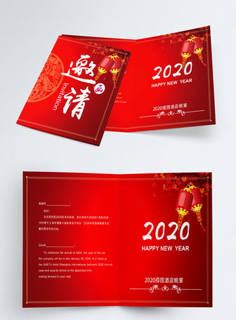 红色公司年会晚宴邀请函