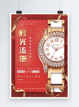 红金色时尚女士手表海报