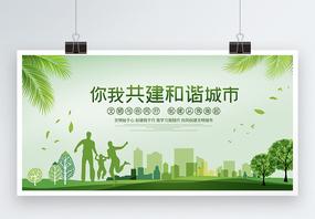 绿色小清新共建和谐城市宣传展板图片