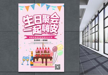 粉色浪漫插画生日聚会海报图片