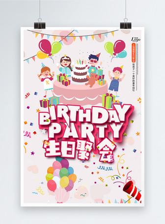 生日快乐聚会海报