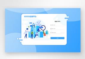 运维平台登录界面web界面图片