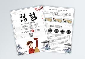 琵琶培训招生单页图片