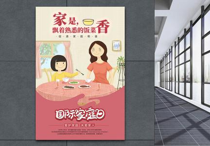 粉色卡通风国际家庭日海报图片