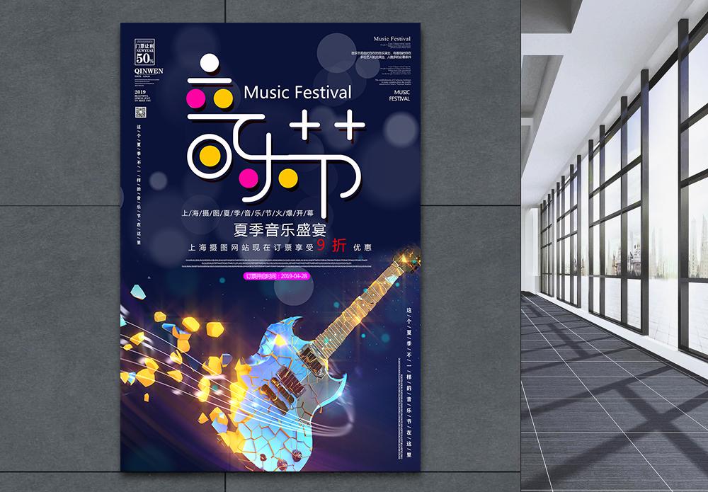 夏季音乐节海报图片