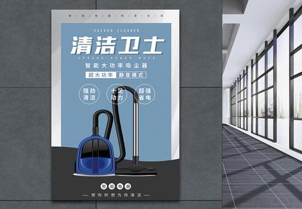清洁卫士吸尘器产品海报图片