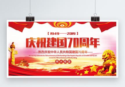 大气庆祝建国70周年党建宣传展板图片