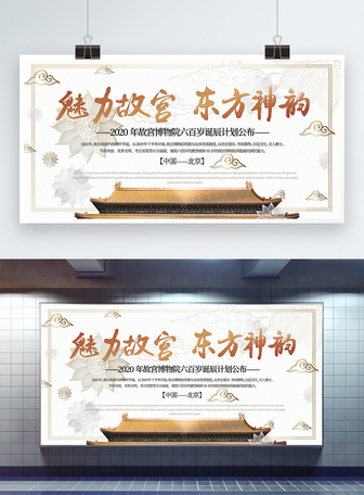 魅力故宫东方神韵故宫六百年诞辰宣传展板
