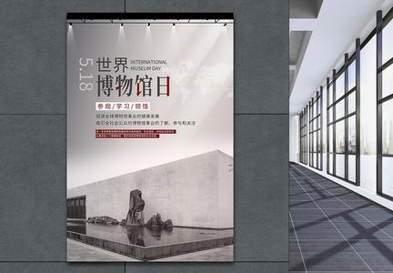 简洁大气世界博物馆日海报图片