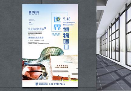 清新世界博物馆日海报图片