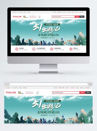 淘宝天猫五一劳动节促销banner