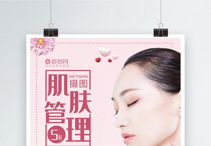 小清新肌肤管理宣传海报图片