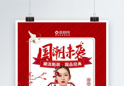 中国风国潮旗袍新品上市海报图片