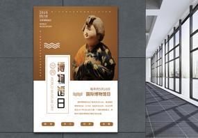世界博物馆日海报图片