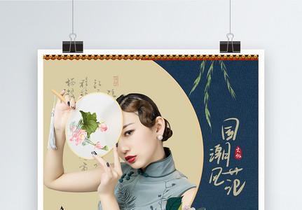 传统国风来袭旗袍服装复古海报图片