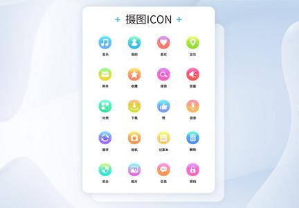 UI设计渐变底色icon图标图片