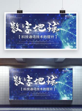 蓝色科技数字地球科技展板