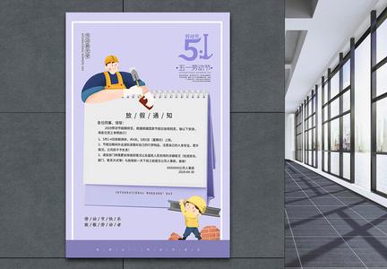 紫色简约五一放假通知海报图片