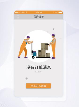 UI设计手机APP界面
