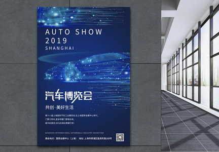 简洁大气2019上海汽车博览会海报图片