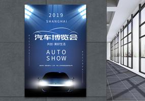 简约大气汽车博览会海报图片