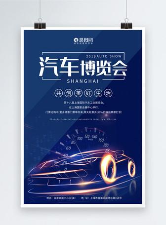 炫酷汽车博览会海报