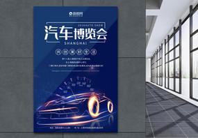 炫酷汽车博览会海报图片