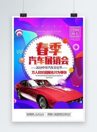 紫色渐变风春季汽车展销会团购促销海报