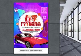 紫色渐变风春季汽车展销会团购促销海报图片