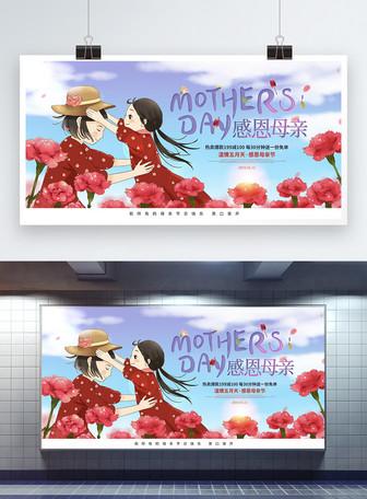 温暖母亲节节日促销展板