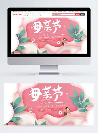 温暖母亲节淘宝banner